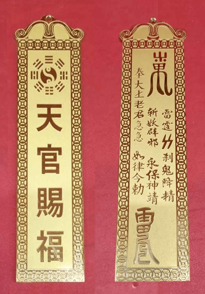 Thiên Quang Tứ Phước - Thiên Quang Tứ Phúc